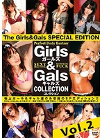 「Girlsガールズ & Galsギャルズ COLLECTION Vol.2」のパッケージ画像
