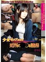 「少女マニア倶楽部 近所の●●を誘拐 さやか」のパッケージ画像