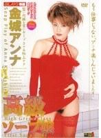 (12hei006t)[HEI-006] 高級ソープ嬢 金城アンナ ダウンロード