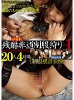 ロリ専科 残酷非道制服狩り JK孕ませ膣内射精姦 20人4時間 vol.1