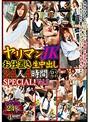 ヤリマンJKお仕置き生中出し24人4時間SPECIAL!vol.2