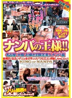(12lee017)[LEE-017] ナンパの王様!! 名古屋・大阪お嬢さま限定美人ナンパ編 ダウンロード
