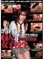 渋谷で買った6人の女子校生