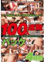 (12lee024)[LEE-024] 100人連発 バック 4時間 ダウンロード