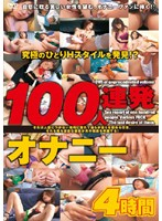 (12lee025)[LEE-025] 100人連発 オナニー 4時間 ダウンロード