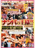 (12lob001)[LOB-001] ナンパの王様!!Return's 北関東群馬!!なまりがかわいい純情可憐な子のみ限定!編 ダウンロード
