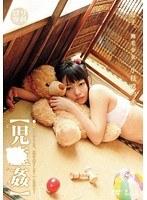 「ロリ専科 【児●姦】 母子、無毛少女 小枝ゆづ希」のパッケージ画像