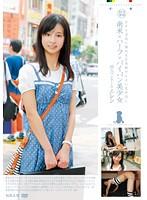 「ロリ専科 南米×ハーフ×パイパン美少女 オタク文化に憧れる日本産ワレメに生中出し 高秀朱里」のパッケージ画像