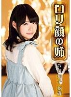 ロリ専科 ロリ顔の姉 芦田知子 18歳 ダウンロード