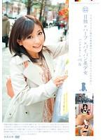 「ロリ専科 日独×ハーフ×パイパン美少女 アキバメイドに憧れる関西娘のチビっこ萌えワレメに生中出し」のパッケージ画像