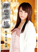 「ロリ専科 理想の姉 桜井心菜 18歳」のパッケージ画像