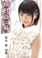 「ロリ専科 ロリ顔の姉 桜木郁 18歳」のパッケージ画像