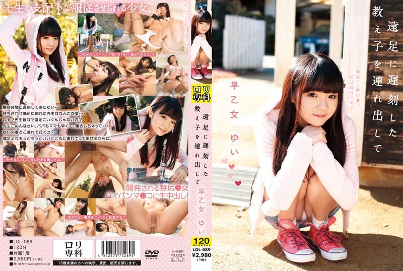 [LOL-089] ロリ専科 遠足に遅刻した教え子を連れ出して 早乙女ゆい