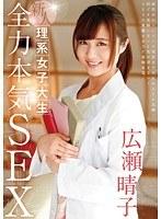 「新人 理系女子大生 全力本気SEX 広瀬晴子」のパッケージ画像