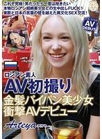 ロシアン素人AV初撮り 金髪パイパン美少女衝撃AVデビュー Arteya ダウンロード