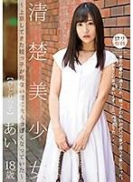 「ロリ専科 清楚美少女~上京してきた姪っ子が見ない間に大人っぽくなっていた~ひとりっ子 あい 星奈あい」のパッケージ画像