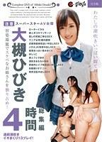 大槻ひびき 総集編 4時間
