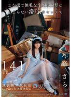 (12nin00006)[NIN-006] ロリ専科 ロリ人形 まな板で無毛な小さな人形と止まらない潮吹きセックス 琴音さら ダウンロード