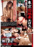 (12nst006)[NST-006] 東京団地妻エロス 〜30歳〜34歳の交尾〜 ダウンロード