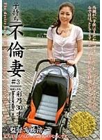 子持ち不倫妻 #3 彩乃30才