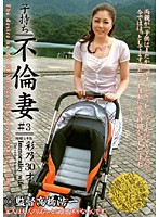 (12nst017)[NST-017] 子持ち不倫妻 #3 彩乃30才 ダウンロード
