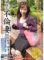 (12nst020)[NST-020] 子持ち不倫妻 #6 彩乃28才 ダウンロード