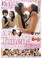 極レズ 美乳パイパン美少女Jimenaに犯されるAV女優みおり舞 ダウンロード