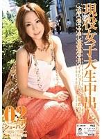 ショーパン02 現役女子大生中出し 〜まゆ19歳〜
