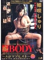 痴BODY 〜エロマゾヒスト〜 姫咲しゅり ダウンロード