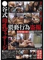 「母乳噴射 ●谷式母乳マッサージ猥褻行為盗撮」のパッケージ画像