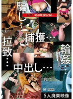 「騙し…捕獲…拉致…輪姦…中出し… 5人廃棄映像」のパッケージ画像