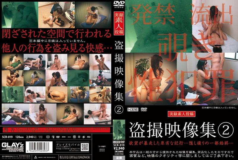 SCR-019 盗撮映像集 2