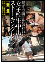 (12scr00072)[SCR-072] 帰宅の瞬間を襲われた女子校生中出しストーキングレイプ ダウンロード