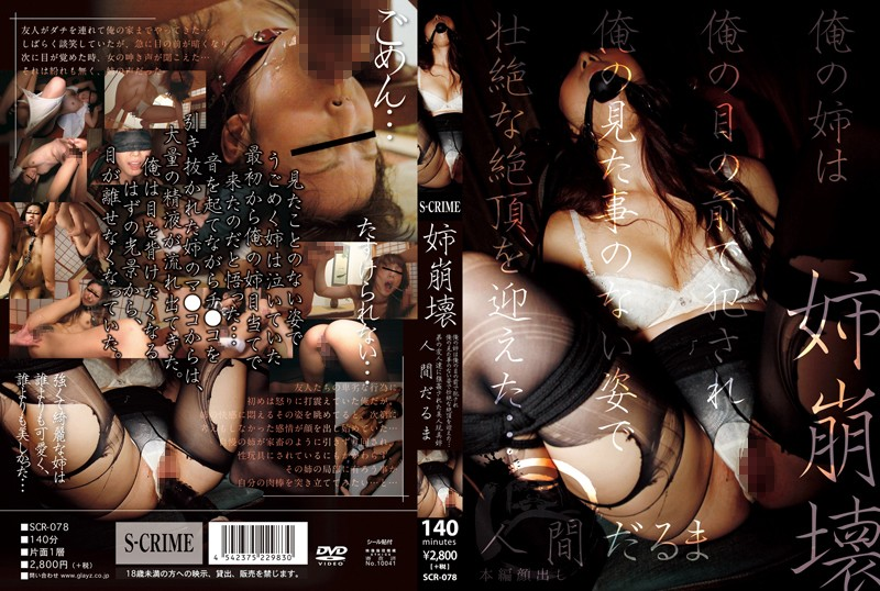 12scr00078pl[HD] SCR 078 Sister Collapse