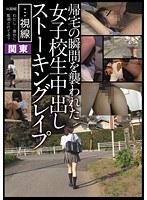 (12scr00090)[SCR-090] 帰宅の瞬間を襲われた女子校生中出しストーキングレイプ SCR-090 ダウンロード