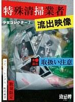 (12scr00105)[SCR-105] 少女コレクター 2特殊清掃業者流出映像 ダウンロード