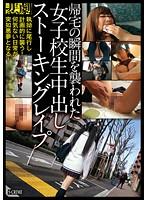 (12scr00117)[SCR-117] 帰宅の瞬間を襲われた女子校生中出しストーキングレイプ SCR-117 ダウンロード