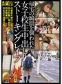 【先行公開】帰宅の瞬間を襲われた女子校生中出しストーキングレイプ SCR-124