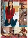 素人妻vol.02〜旦那と旅行中にAV撮影〜栞菜 27歳