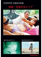 (12shj00003)[SHJ-003] 強姦・水着の女レイプ ダウンロード