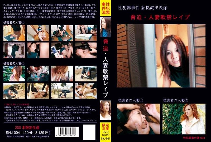 野外にて、スレンダーの人妻の羞恥無料熟女動画像。脅迫・人妻軟禁レイプ