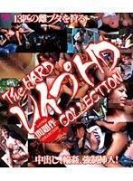 レイプ HD COLLECTION ダウンロード