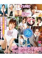 厳選! かわいい女子校生 中出しコレクション VOL.3 ダウンロード