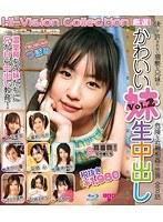 「厳選!かわいい妹生中出し Hi-Vision Collection vol.2」のパッケージ画像