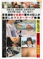 某県連続少女暴行事件の犯人が撮影したマスターテープ映像
