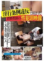 淫行条例違反で捕まった猥褻教師の性犯罪映像 ダウンロード
