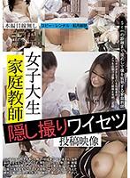 女子大生家庭教師隠し撮りワイセツ投稿映像川竹