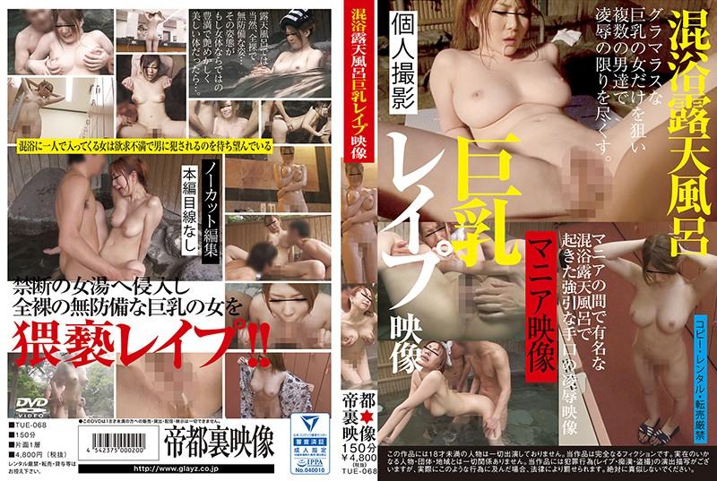 [TUE-068] 混浴露天風呂巨乳レイプ映像 TUE ハイビジョン