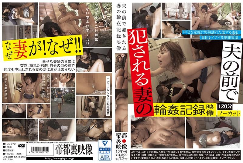 露天風呂にて、人妻の集団無料熟女動画像。夫の前で犯される妻の輪姦記録映像