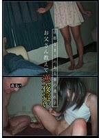(12yba00003)[YBA-003] 京都なまりのある妻の連れ子 お父さん教えて 逆夜這い ダウンロード